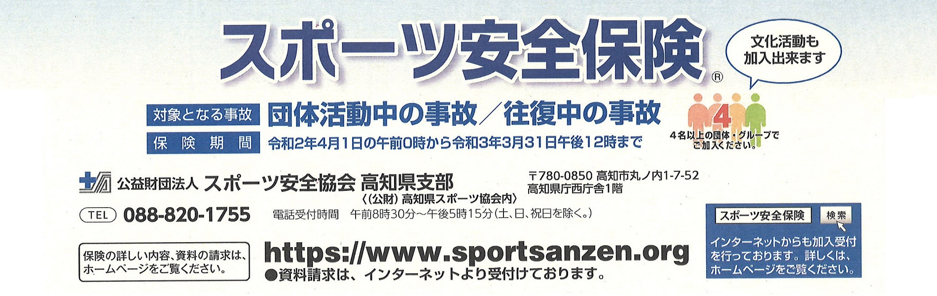 https://www.kc-sports.or.jp/i0002019003/