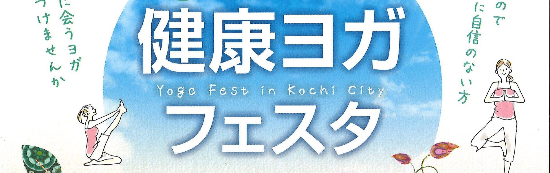 高知市健康ヨガフェスタ2018